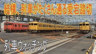 【走行動画】広島の開かずの踏切 愛宕踏切を通る列車ウオッチング