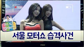 마이 최군 텔레비전 E18 [서울 모터쇼 습격사건] -…