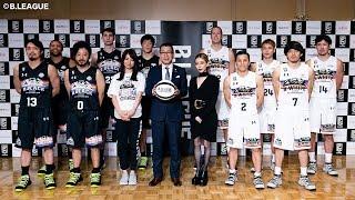 【オールスター出場選手決定!】B.LEAGUE ALL-STAR GAME 2019 記者会見