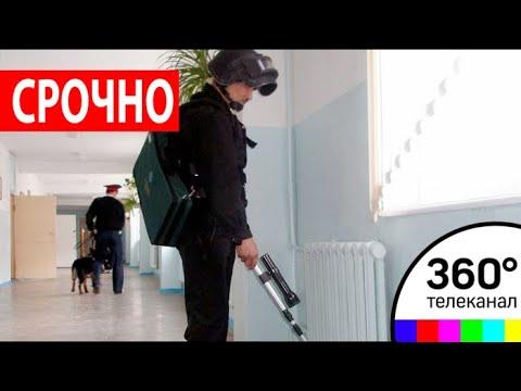 СРОЧНО! В Москве три школы эвакуировали из-за угрозы взрыва
