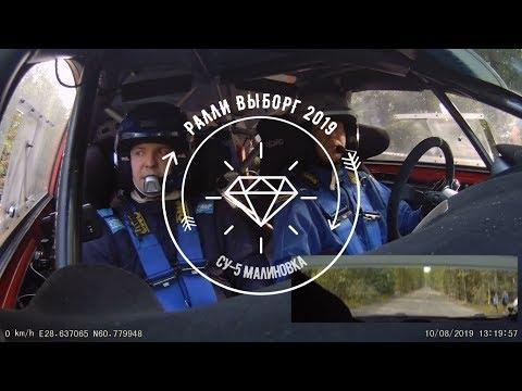 Ралли Выборг 2019 СУ-5 Малиновка Рябов Д./Бойцев И.(камера2)