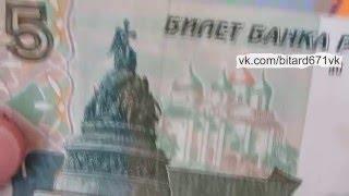 Бумажные 5 рублей 1997 года