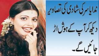 Nida Yasir Home wedding pictures Show Dresses and Babies