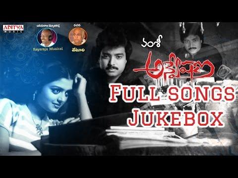 Anveshana  అన్వేషణ  Telugu Movie Full Sgs  Jukebox  Karthik,Bhanupriya