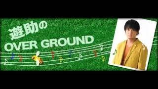 遊助のオーバーグラウンド 2013年08月14日~上地雄輔 ラジオ~ 上地雄輔 検索動画 20