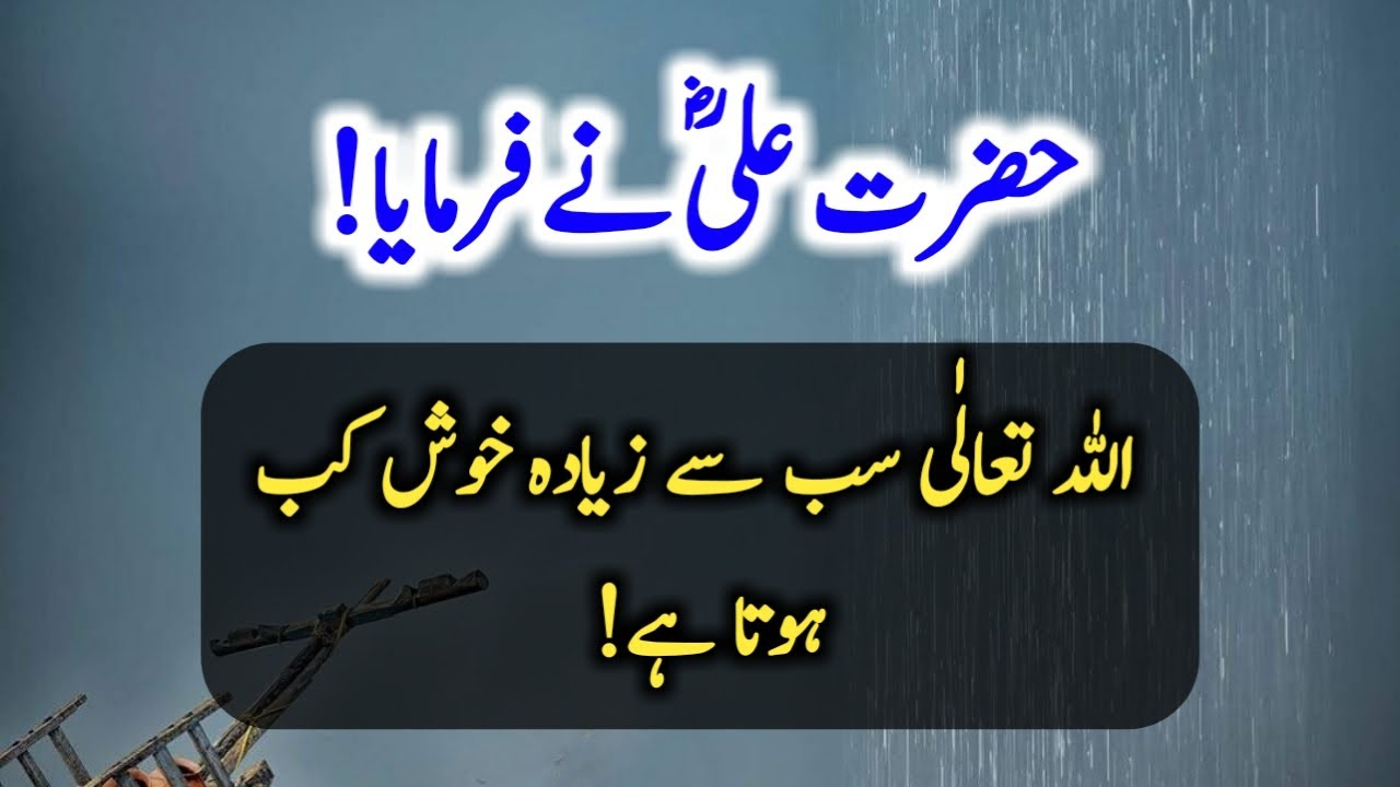 Hazrat Ali (R.A) Heart Touching Quotes In Urdu Part 56| Amazing Urdu Quotes l Sunehri Aqwal E Zareen