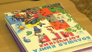 новые книги в детской библиотеке (выпуск 15 11 19)