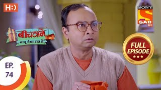 Beechwale Bapu Dekh Raha Hai - Ep 74 - Full Episode - 8th January, 2019