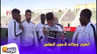 التبوريشة..شوفو انهيار وبكاء لاعبي الطاس بعد الفوز بكأس العرش