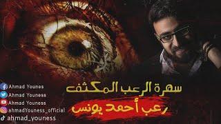 رعب أحمد يونس   سهرة الرعب المكثف