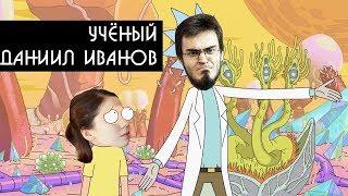 Учёный Даниил Иванов в гостях у Мари Говори