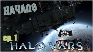 Halo Wars: Definitive Edition [ ep.1 ] Начало войны.