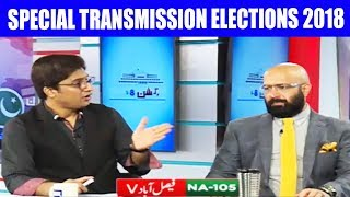 Special Transmission Elections 2018 | 22 July 2018 | Dunya News