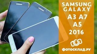 Обзор Samsung GALAXY A от Фотосклад.ру