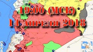 14 апреля 2018. Военная обстановка в Сирии - обсуждаем ракетные удары США. Начало - в 19:00 (МСК).