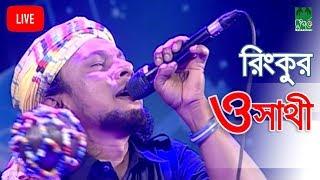রিংকুর বিরহের গান | ও সাথী | রিংকু | Rinku | BanglaVision Live