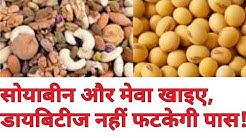 hqdefault - Diabetes Soy Nuts