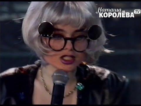 Наташа Королева - Палочка выручалочка (1992 г.) Live