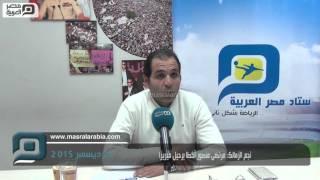مصر العربية | نجم الزمالك: مرتضى منصور أخطا برحيل فيريرا