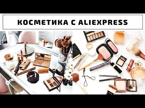 Дешевая КОСМЕТИКА C AliExpress!