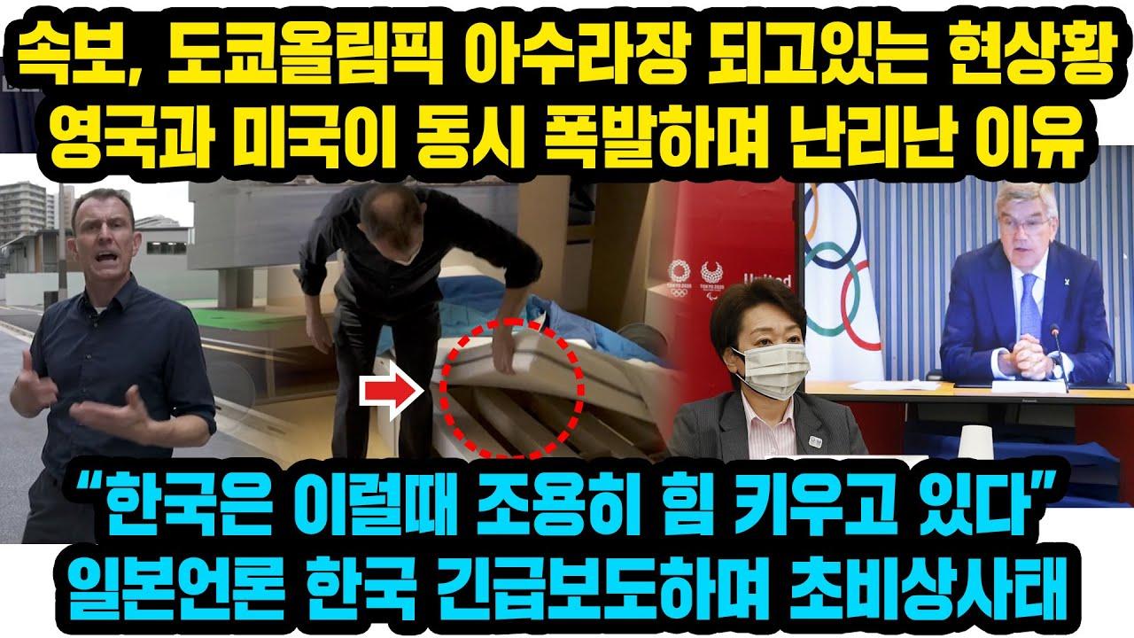 """속보, 도쿄올림픽 아수라장 되고있는 현상황, 영국과 미국이 동시에 분노하며 일본 난리난 이유, """"한국은 이럴때 조용히 힘 키우고 있다"""" 일본언론 한국 긴급보도하며 초비상사태"""