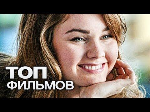 10 ЛЕГКИХ ФИЛЬМОВ,