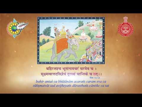 Bhagavad Gita 18 Sloka | Message by Hon'ble Governor of Haryana