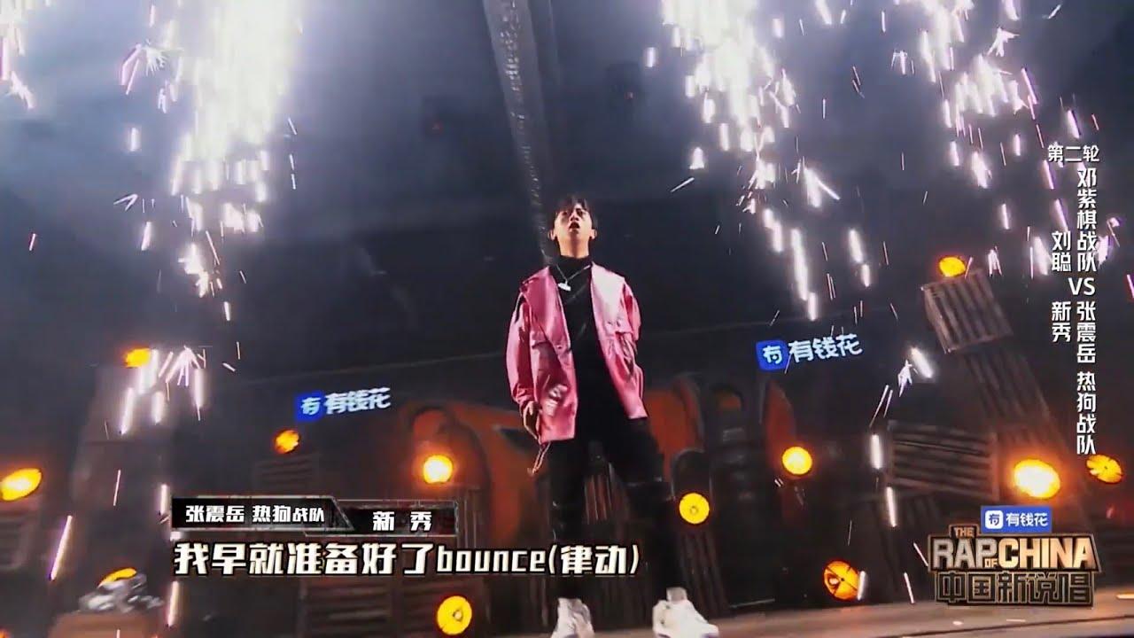 新秀 - 街頭霸王 | 中國新說唱2019 - YouTube