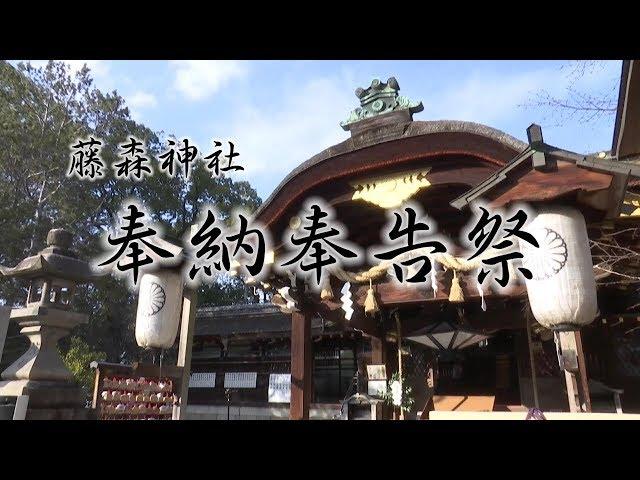 藤森神社奉納報告祭奉納演武