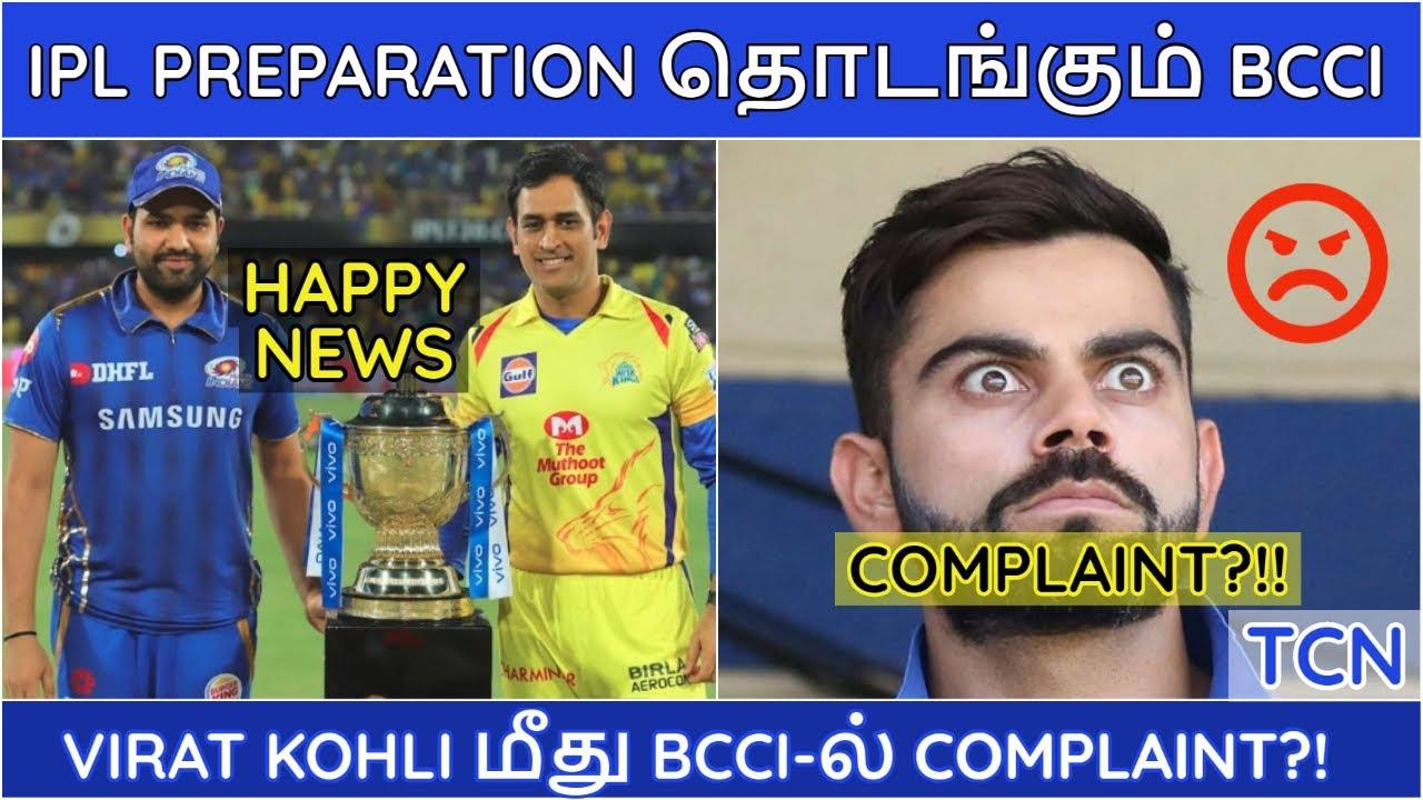 IPL 2020|IPL LATEST NEWS|BCCI PREPARE FOR IPL 2020|CSK,MI,RCB,KKR,SRH,RR,KXIP,DC NEWS|IPL NEWS TAMIL