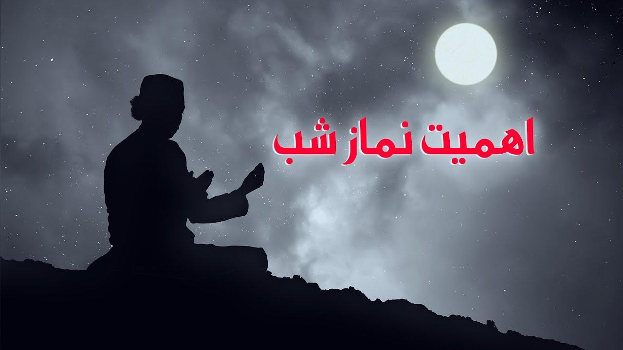اهمیت نماز شب ( تهجد)
