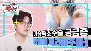 [VIEW 레시피] 가슴 문제있어?! 가슴축소수술 고민…
