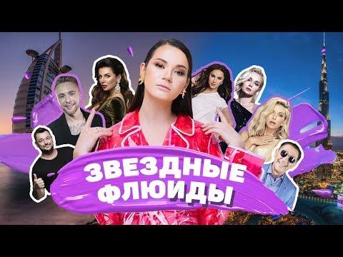 Почему Егор Крид не дает интервью? Новая попа Асти! Кто позвал замуж Седокову?