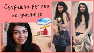 Бърза и лесна сутрешна рутина за училище |Denitsa Hristova