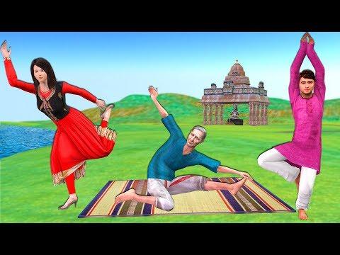 Yoga योग हिंदी कहानिया Hindi Kahaniya | Bedtime Moral Stories Fairy Tales | 3D Animated Hindi Videos