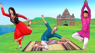 Yoga योग हिंदी कहानिया Hindi Kahaniya | Bedtime Moral Stories Fairy Tales | 3D Animated Hindi Videos
