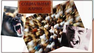 Социальная карма Узнай как изменить судьбу  Измени свою судьбу, очистив социальную карму(, 2015-10-04T09:35:21.000Z)