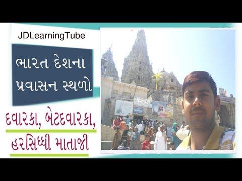 Dwarka Travel Guide in Gujarati - India