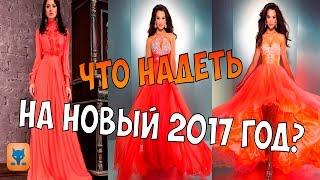 Смотреть видео Какое платье одеть в год петуха. Наряды на новый год петуха для детей