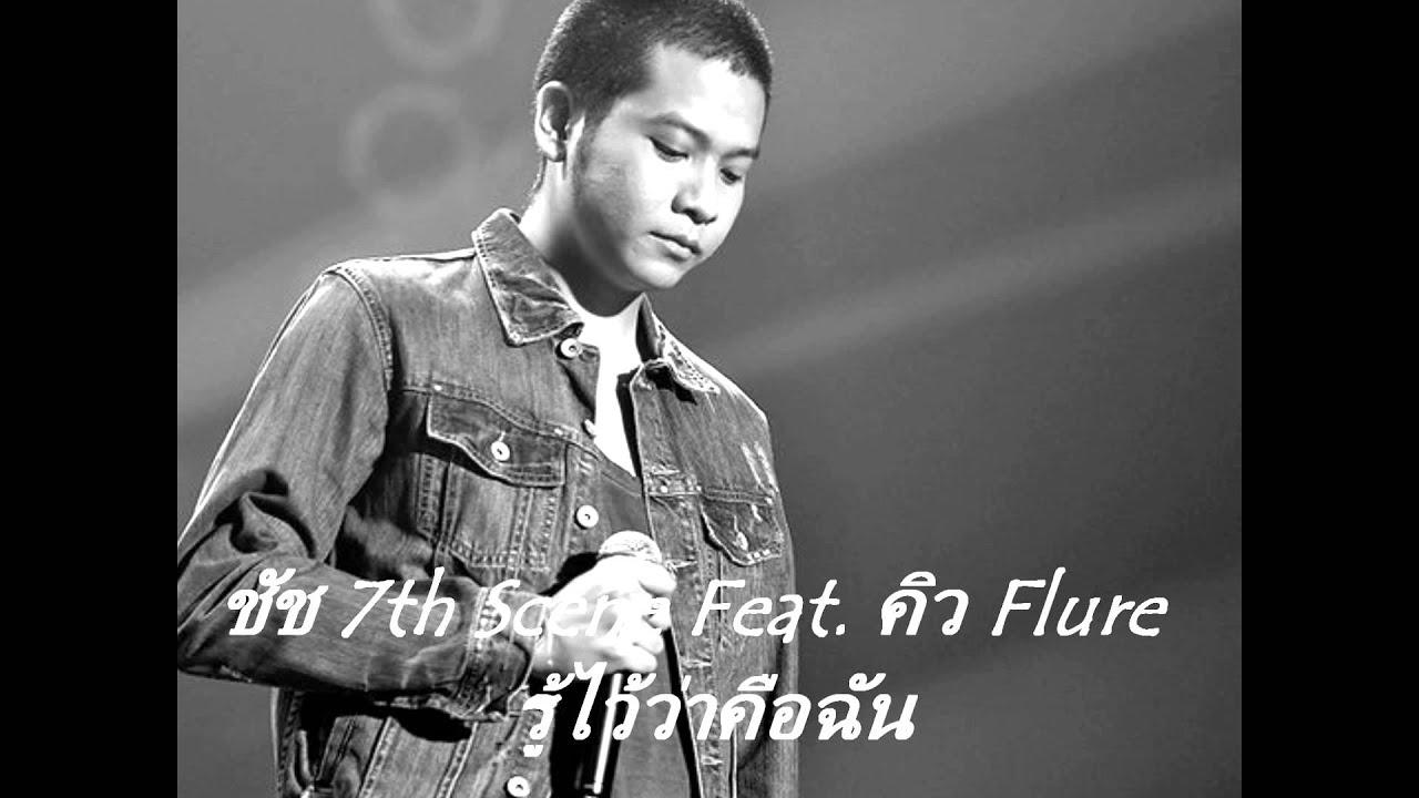 ช ช 7th Scene Feat ค ว Flure ร ไว ว าค อฉ น Youtube