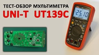 Тест-обзор мультиметра UNI-T UT139C