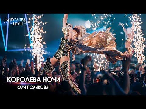Телеканал 1+1: Оля Полякова – Королева ночи. Концерт «Королева ночі»