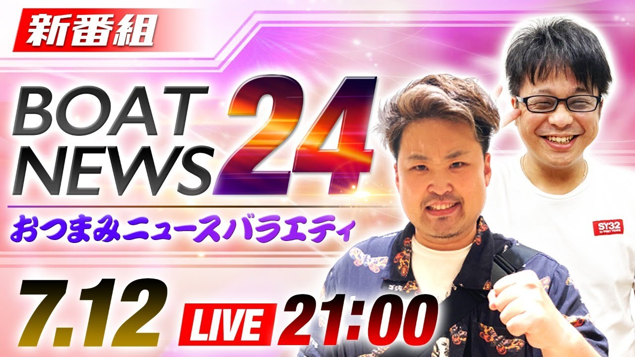 DMMボートニュース【イッチー&鈴虫君】vol.4