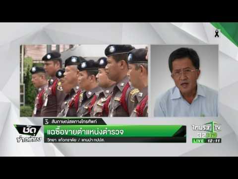ย้อนหลัง แฉซื้อขายตำแหน่งตำรวจ : ขีดเส้นใต้เมืองไทย | 16-06-60 | ชัดข่าวเที่ยง