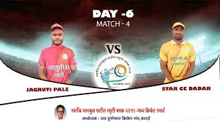 JAGRUTI XI vs STAR CC XI, MATCH 04, LT. RATANBUWA PATIL SMRUTI CHASHAK 2019 (DAY 6)
