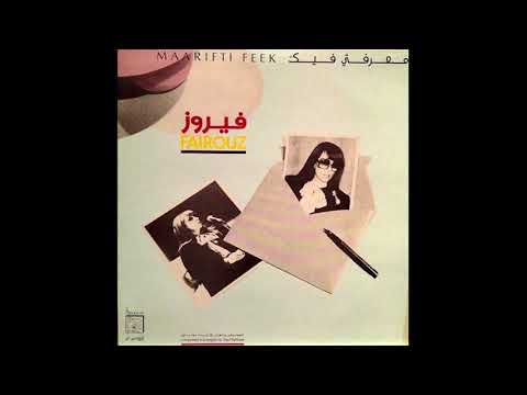 Fairuz – معرفتي فيك [Maarifti Feek/The Way I Came to Know You] (1987)