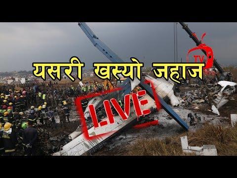 हेर्नुहोस यसरी खस्यो जहाज LIVE // Plane Crashed in Kathmandu, Nepal