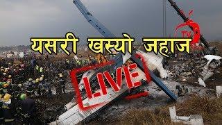 हेर्नुहोस यसरी खस्यो जहाज LIVE Report //Internation airport Kathmandu, Nepal thumbnail