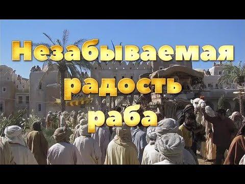 Любимец Всевышнего 15 часть. Пророк(ﷺ) усыновил раба