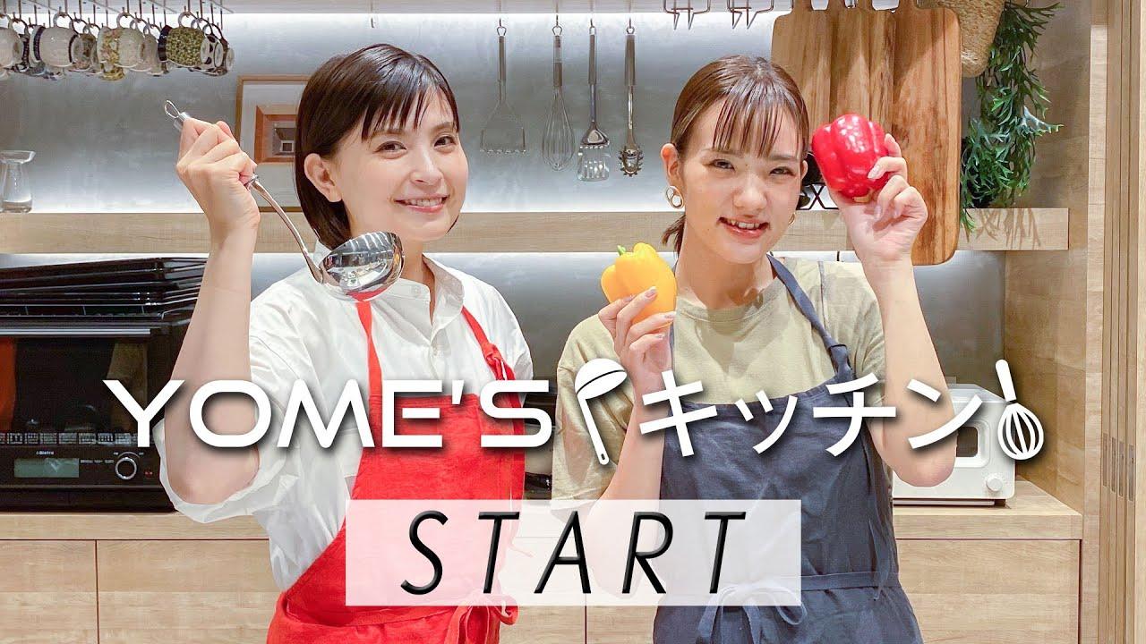 【新番組】YOME'Sキッチン